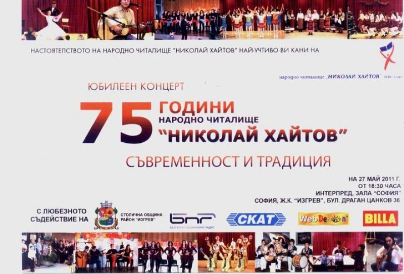 75 години НЧ 'Николай Хайтов